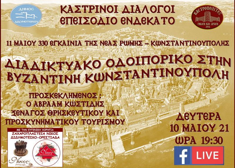 Καστρινοί Διάλογοι: Εκπομπή με θέμα «Διαδικτυακό οδοιπορικό στη Βυζαντινή Κωνσταντινούπολη»