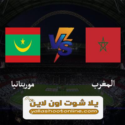 مباراة المغرب وموريتانيا اليوم
