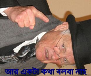 Bangla Funny Picture Collection  আপনিও তৈরী করুন Funny Photo 