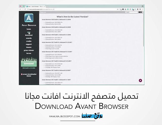 تحميل برنامج متصفح افانت عربي Download Avant Browser مجانا