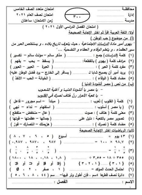 نموذج استرشادي للصف الخامس الابتدائي