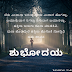 Collection of Good morning images in kannada | wishingtab