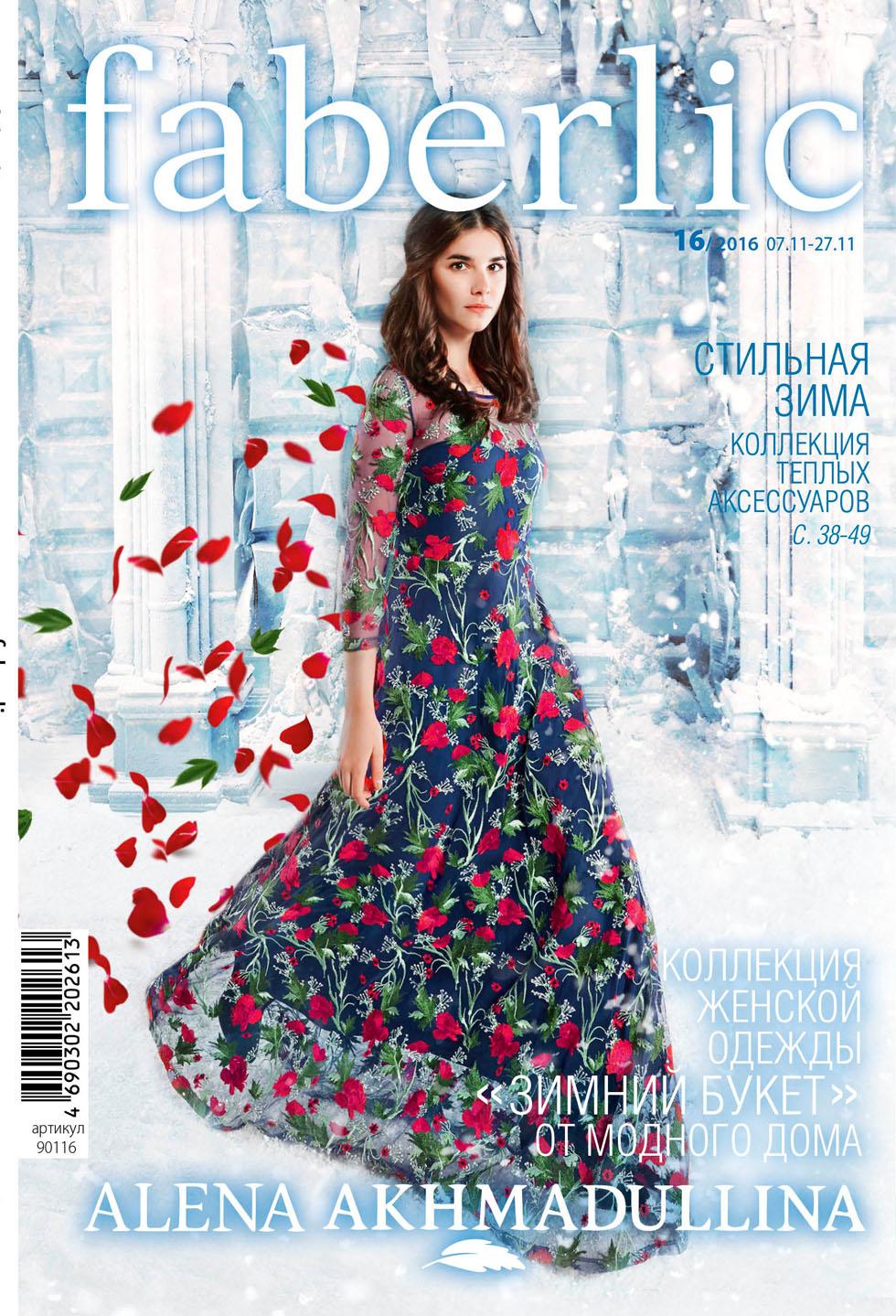 539a4768510 Коллекция одежды Фаберлик Зимний букет от Алены Ахмадуллиной доступна для  просмотра только зарегистрированным покупателям.