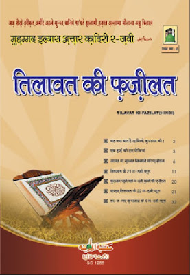 Download: Tilawat ki Fazeelat pdf in Hindi by Ilyas Attar Qadri