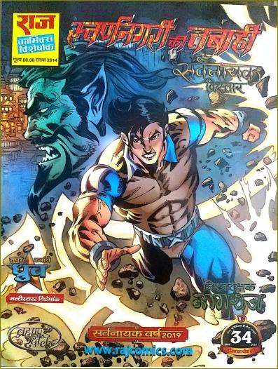 Swarnagri Ki Tabahi -latest raj comics free download pdf 2019   Dhruv Comics Nagraj Comics Free Download