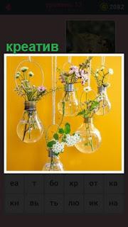 651 слов висят креативные лампочки как вазы для цветов 13 уровень