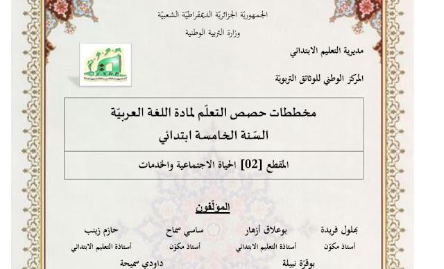 المذكرات الوزارية 2020 الجزائر pdf