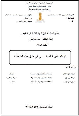 مذكرة ماستر: الإختصاص القضائي في منازعات المنافسة PDF