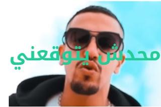 كلمات اغنيه محدش يتوقعني عبدة سيطرة