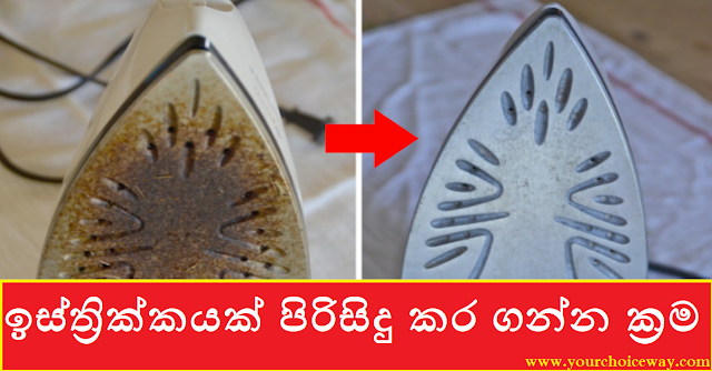 ඉස්ත්රික්කයක් පිරිසිදු කර ගන්න ක්රම (How To Clean An Iron) - Your Choice Way
