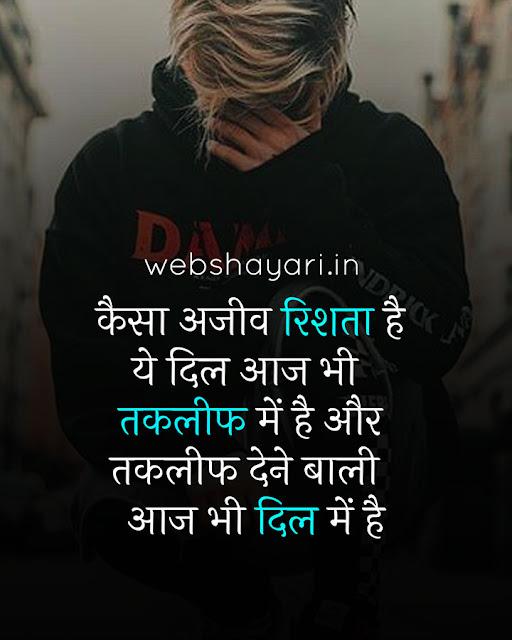 rishta sad shayari photo download hindi