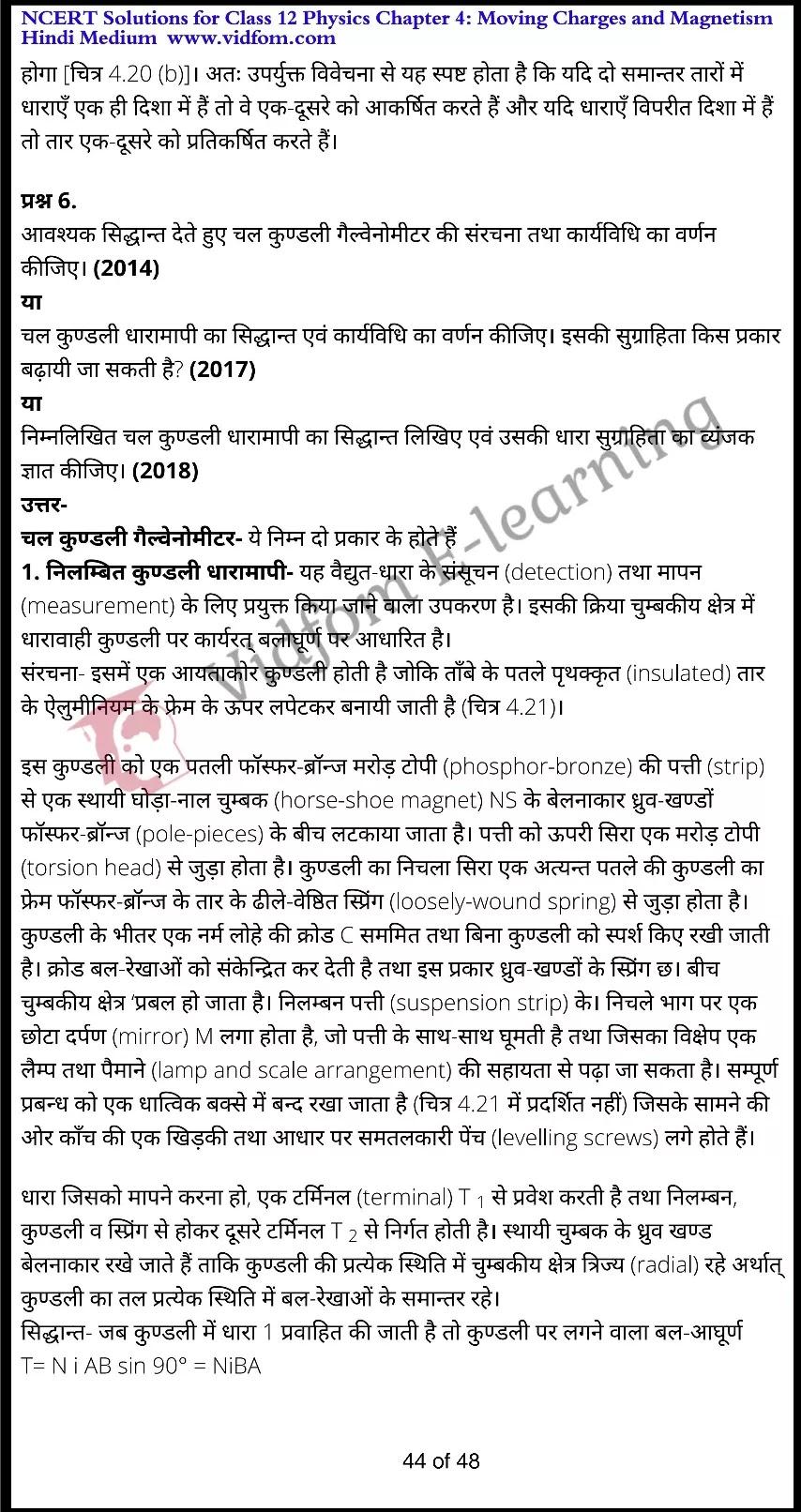 class 12 physics chapter 4 light hindi medium 44