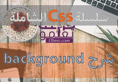 شرح خاصية Background وعمل خلفية بلغة Css