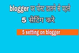 blogger blog post likhne se pahle 5 setting kare.