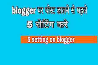 blogger blog post likhne se pahle 5 setting kare