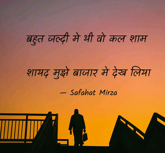 Quotes in hindi , Latest Quotes 2019
