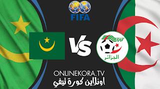مشاهدة مباراة الجزائر وموريتانيا القادمة بث مباشر اليوم 03-06-2021 في مباريات ودية