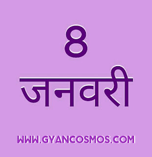 8 जनवरी का इतिहास 8 January History in Hindi