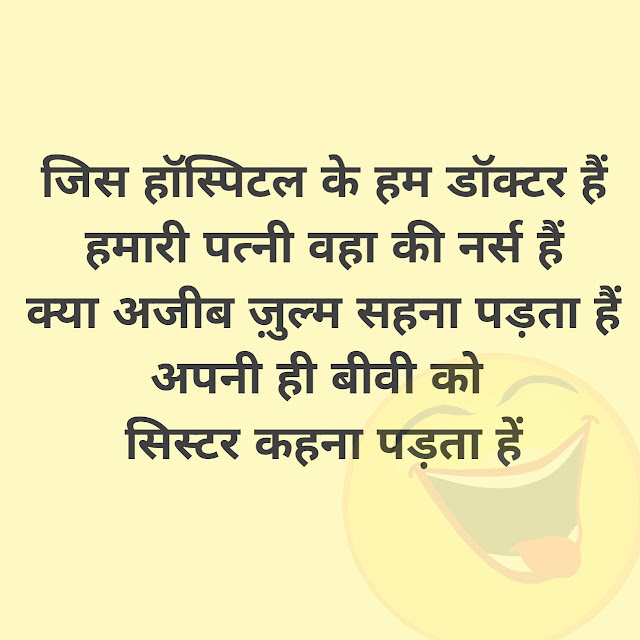 Funny Shayari For Love In Hindi