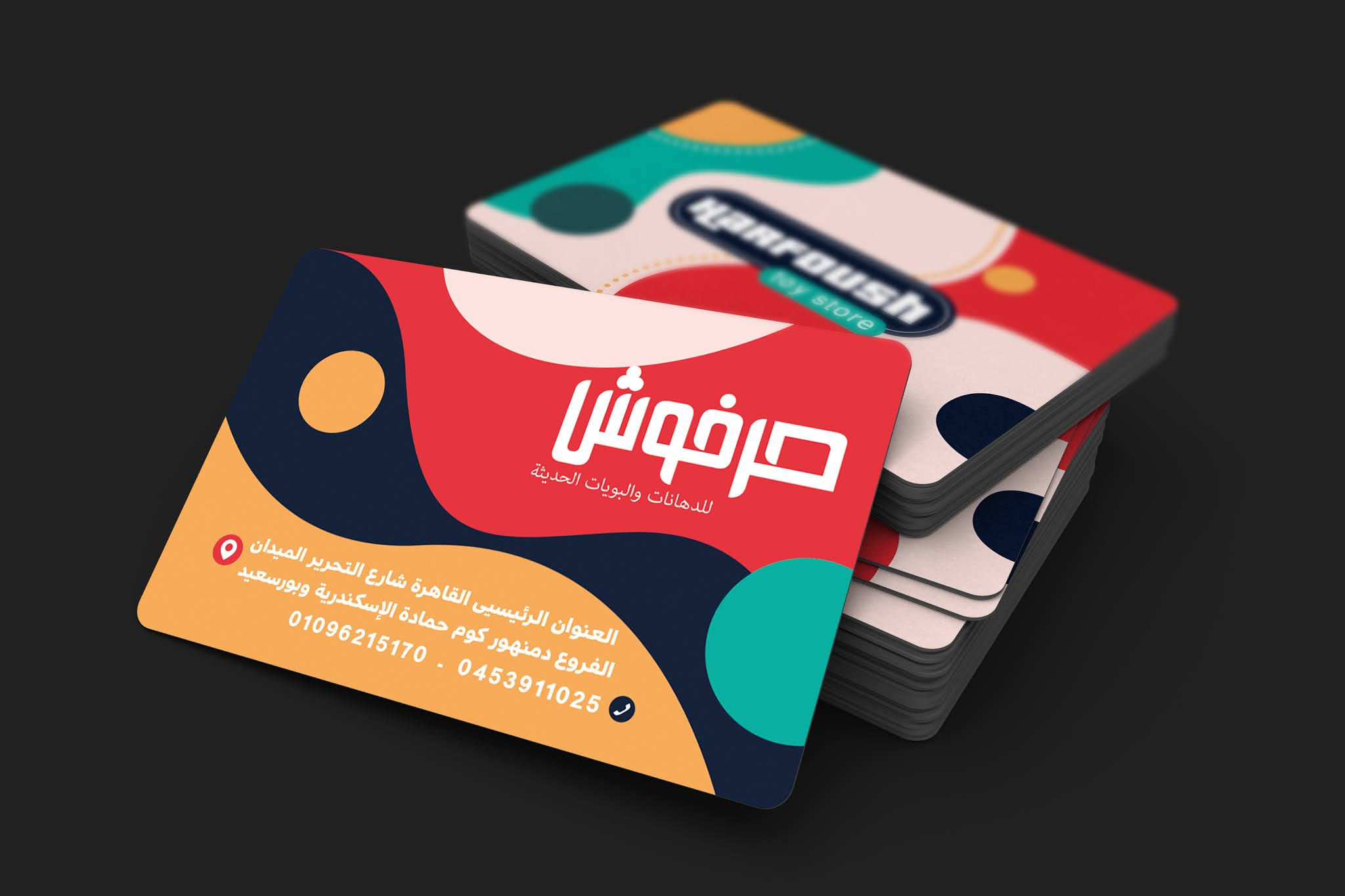 Download business card psd field of decoration