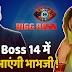 WOW! Your favorite Angoori Bhabhi to enter in Bigg Boss house