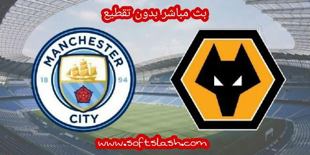 بث مباشر Manchester city vs Wolverhampton  بدون تقطيع بمختلف الجودات