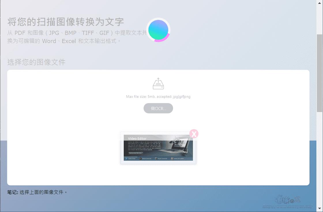 Image to Text (OCR) 自動辨識100多種語言