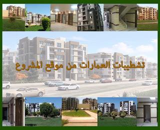 """موقع إلكتروني لاختيار عينات التشطيب لحاجزى وحدات""""دار مصر"""" للإسكان المتوسط بالمرحلتين التكميلية للأولى .. والثانية بالمشروع"""