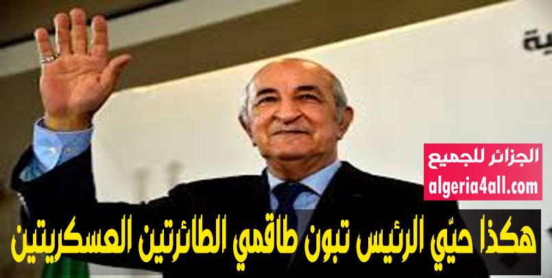 عبدالمجيد تبون - Abdelmadjid Tebboune