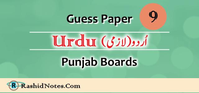 9th Class Urdu Guess Paper 2020