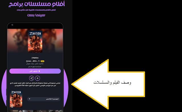 تنزيل تطبيق سينما بست Cinema Best لمشاهدة الافلام والمسلسلات مجانا