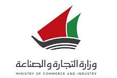 وزارة التجارة والصناعة تطلق نموذج طلب تقديم وظيفه ملحق التجاري الصين الشعبية - الهند - جمهورية العراق