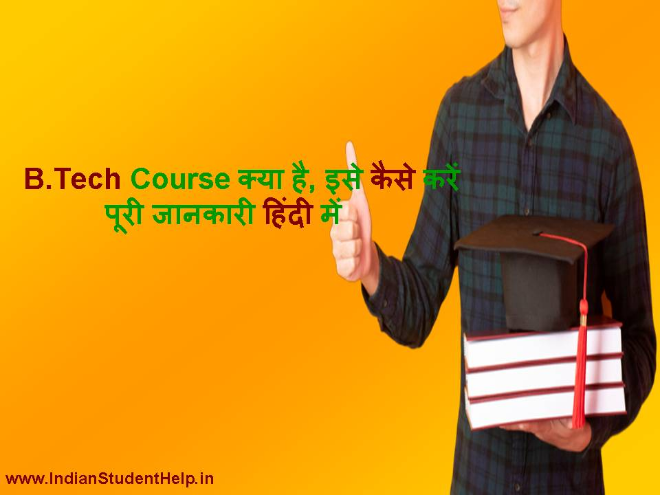 B.tech Course Kya Hai