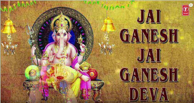 गणेशजी की आरती I Jai Ganesh Jai Ganesh Deva with Lyrics
