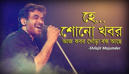 Shono Khobor Full Lyrics Song (শোনো খবর) Shilajit Majumder