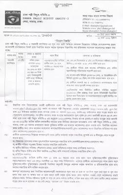 ঢাকা পল্লী বিদ্যুৎ সমিতি-৩ নিয়োগ