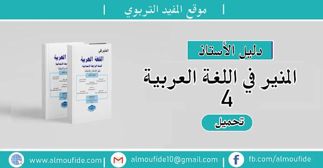 دليل الأستاذ المنير في اللغة العربية المستوى الرابع