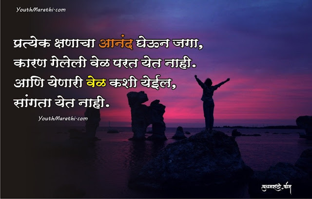 Marathi Whatsapp Status On Life