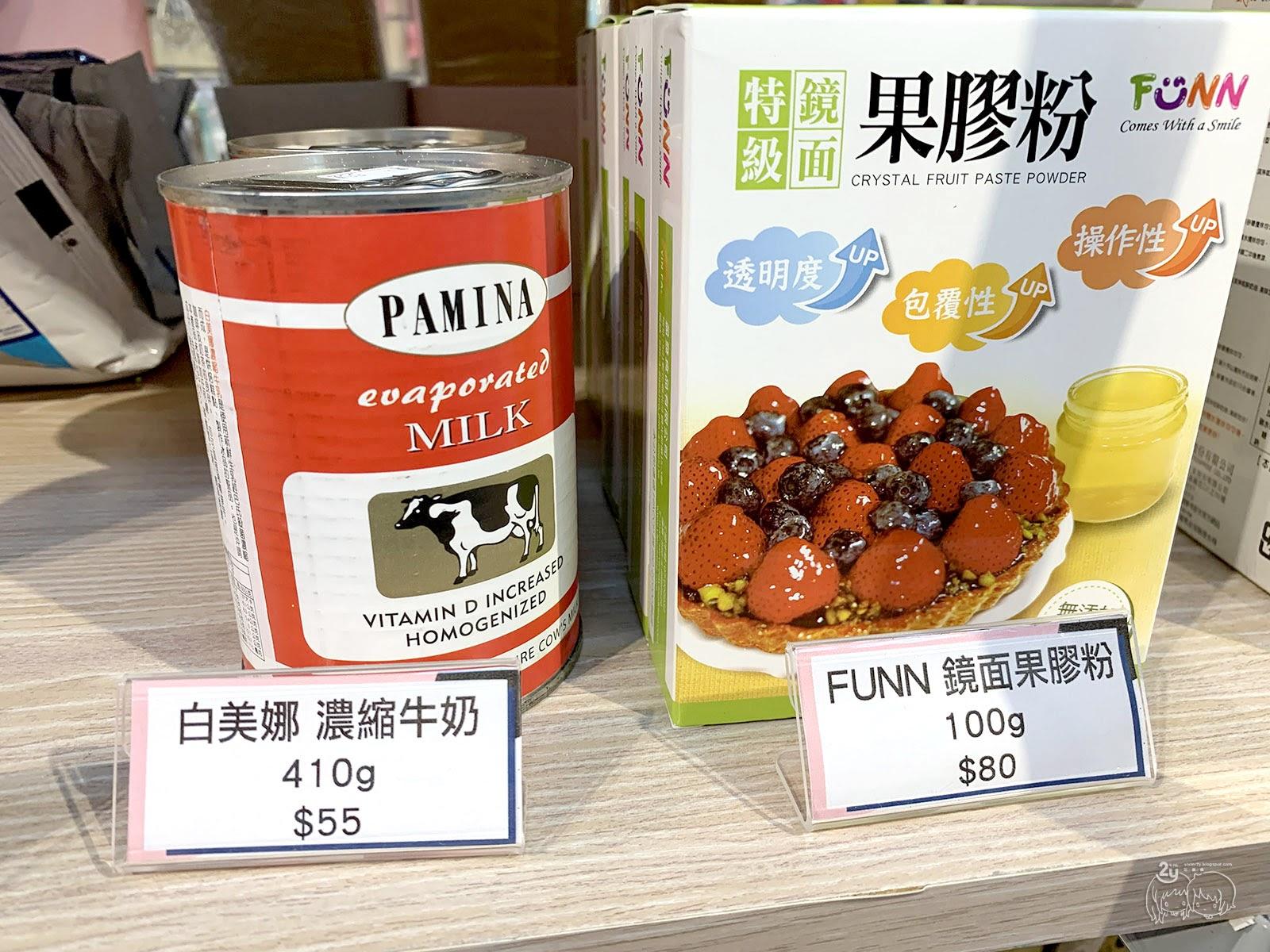 台南|中西區 熊愛趣烘焙材料器具|進口好品質烘焙原料價格親民|小包裝烘焙材料|DIY材料包享受烘焙樂趣|烘焙蛋糕實作教你做