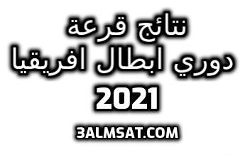نتائج قرعة دوري ابطال افريقيا 2021