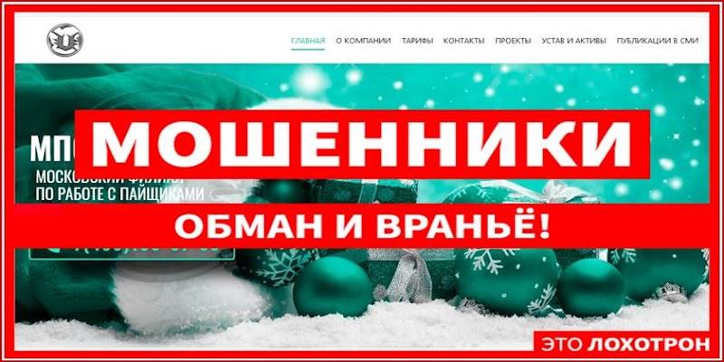 Мошеннический сайт mpovogul.ru – Отзывы, развод, платит или лохотрон? Мошенники