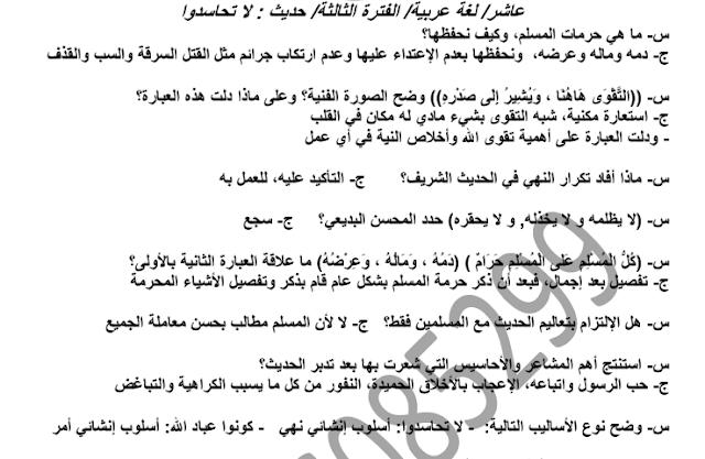 مذكرة لغة عربية الصف العاشر الفصل الثاني معهد كويت توترنغ سنتر