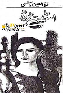 Standard (Afsana) By Qurat Ul Ain Khurram Hashmi