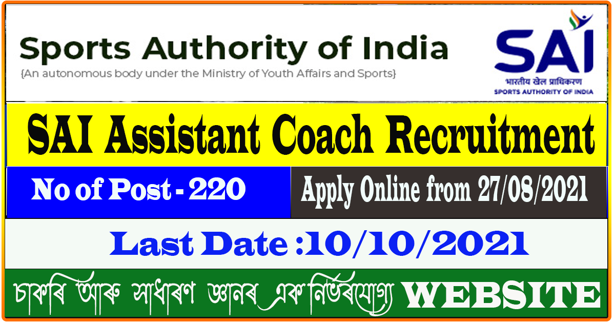 SAI Assistant Coach Recruitment -Apply Online for 220 Vacancy