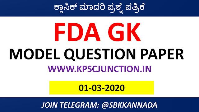 CLASSIC COACHING Classic FDA GK Model Question Paper [01-03-2020]