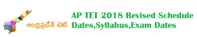 AP TET 2018 Revised Schedule Dates,Syllabus,Exam Dates