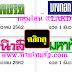มาแล้ว...เลขเด็ดงวดนี้ หวยหนังสือพิมพ์ หวยไทยรัฐ บางกอกทูเดย์ มหาทักษา เดลินิวส์ งวดวันที่1/12/62