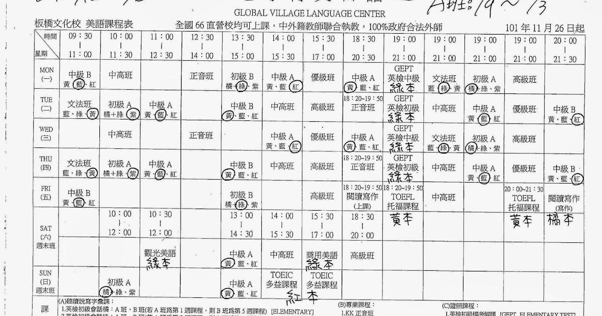 人生七劃: 【地球村美語】北部地區-英語-板橋文化-課表-2013地球村美語