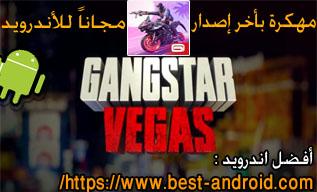 تحميل لعبة Gangstar Vegas للاندرويد مهكرة مع الداتا، تحميل لعبة Gangstar Vegas مهكرة للأندرويد، تحميل لعبة Gangstar Vegas للموبايل، تنزيل لعبة Gangstar 4 مهكرة 2020، تحميل لعبة Gangstar Vegas للاندرويد بالحجم الأصلي، جانجستر فيغاس مهكرة، تحميل لعبة Gangstar New Orleans للاندرويد مهكرة، جراند جانجستر مهكرة، اريد تحميل جانجستار،Download Gangstar Vegas ،Gangstar Vegas 2020، Gangstar Vegas  الجديدة وليست القديمة، تنزيل  لعبة جانجستار فيجاس gangstar vegas مهكرة للاندرويد أخر إصدار APK + OBB  برابط مبشر من ميديافير، gangstar vegas online gangstar vegas cheats gangstar vegas pc gangstar vegas 4 gangstar vegas world of crime gangstar vegas download gangstar vegas 5 gangstar vegas cheats 2020 gangstar vegas apk gangstar vegas apkpure gangstar vegas apk download gangstar vegas app gangstar vegas aptoide gangstar vegas age rating gangstar vegas all exoskeleton suits gangstar vegas alienation the gangstar vegas the gangstar vegas hack gangstar vegas blackmod gangstar vegas best car to sell gangstar vegas bikes gangstar vegas bank gangstar vegas best car gangstar vegas bluestacks gangstar vegas bangarang gangstar vegas banned gangstar vegas cast gangstar vegas cars gangstar vegas characters gangstar vegas controller gangstar vegas collectibles gangstar vegas computer gangstar vegas discord gangstar vegas devil gangstar vegas download apk gangstar vegas diamonds hack gangstar vegas download pc gangstar vegas diamonds glitch gangstar vegas download for free gangstar vegas d gangstar vegas ending gangstar vegas events gangstar vegas escape police gangstar vegas easter eggs gangstar vegas exoskeleton gangstar vegas e man gangstar vegas simulator gangstar vegas expensive car to sell e man gangstar vegas kodet e gangstar vegas apk e obb gangstar vegas gangstar vegas e offline gangstar vegas free gangstar vegas for pc gangstar vegas free online gangstar vegas free roam gangstar vegas facebook gangstar vegas fandom gangstar vegas free money gangstar vegas free diamonds gangstar vegas f 