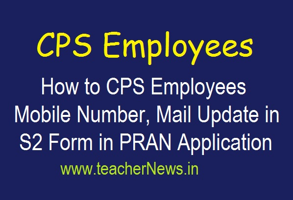 CPS Employees Mobile Number, Mail Update in S2 Form in PRAN Application